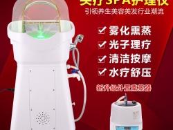 头疗spa护理仪器的功效与作用