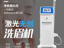 激光无创洗眉机可快速安全洗去纹眉