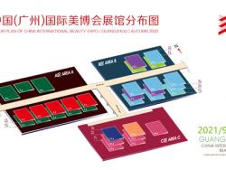 广州国际美博会将于9月4日举行