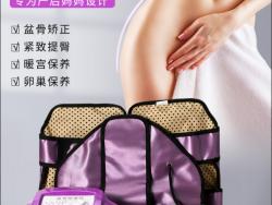 盆骨护理仪,一款针对产后护理的美容仪器