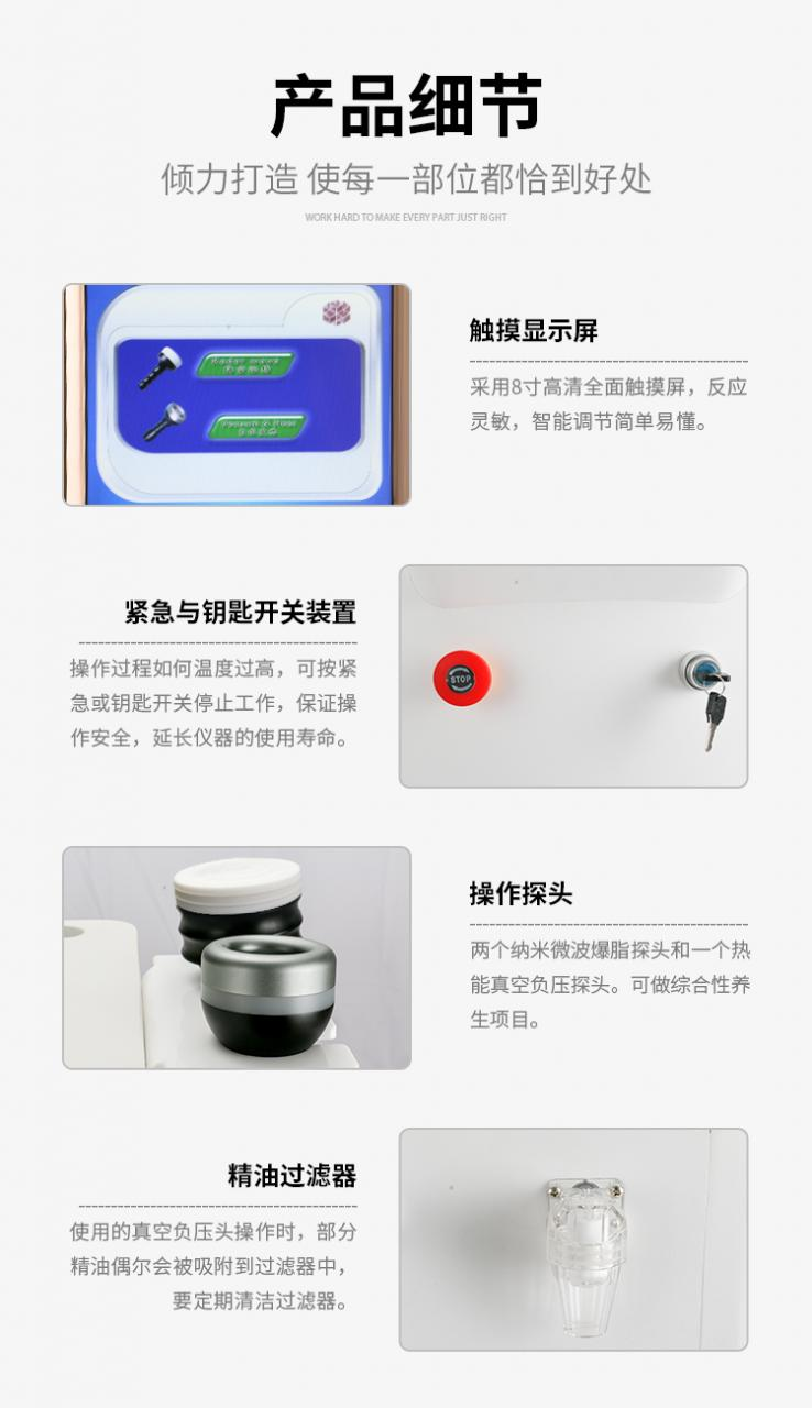 减肥器细节展示