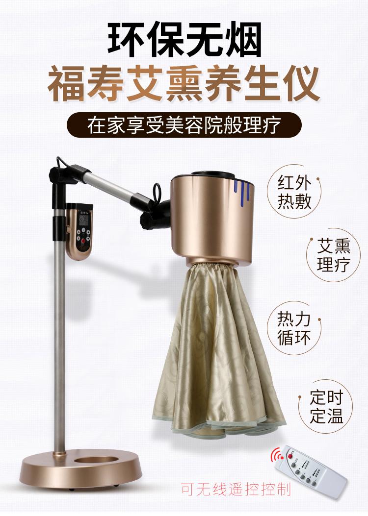福寿艾灸仪