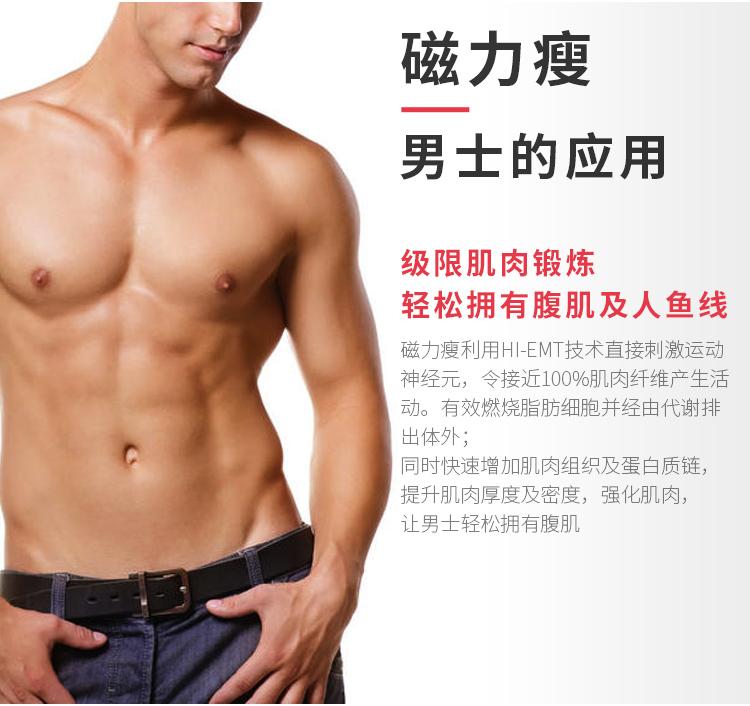 北京磁力瘦