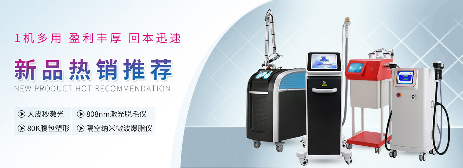 广州磊洋美容仪器厂家的热销新品推荐