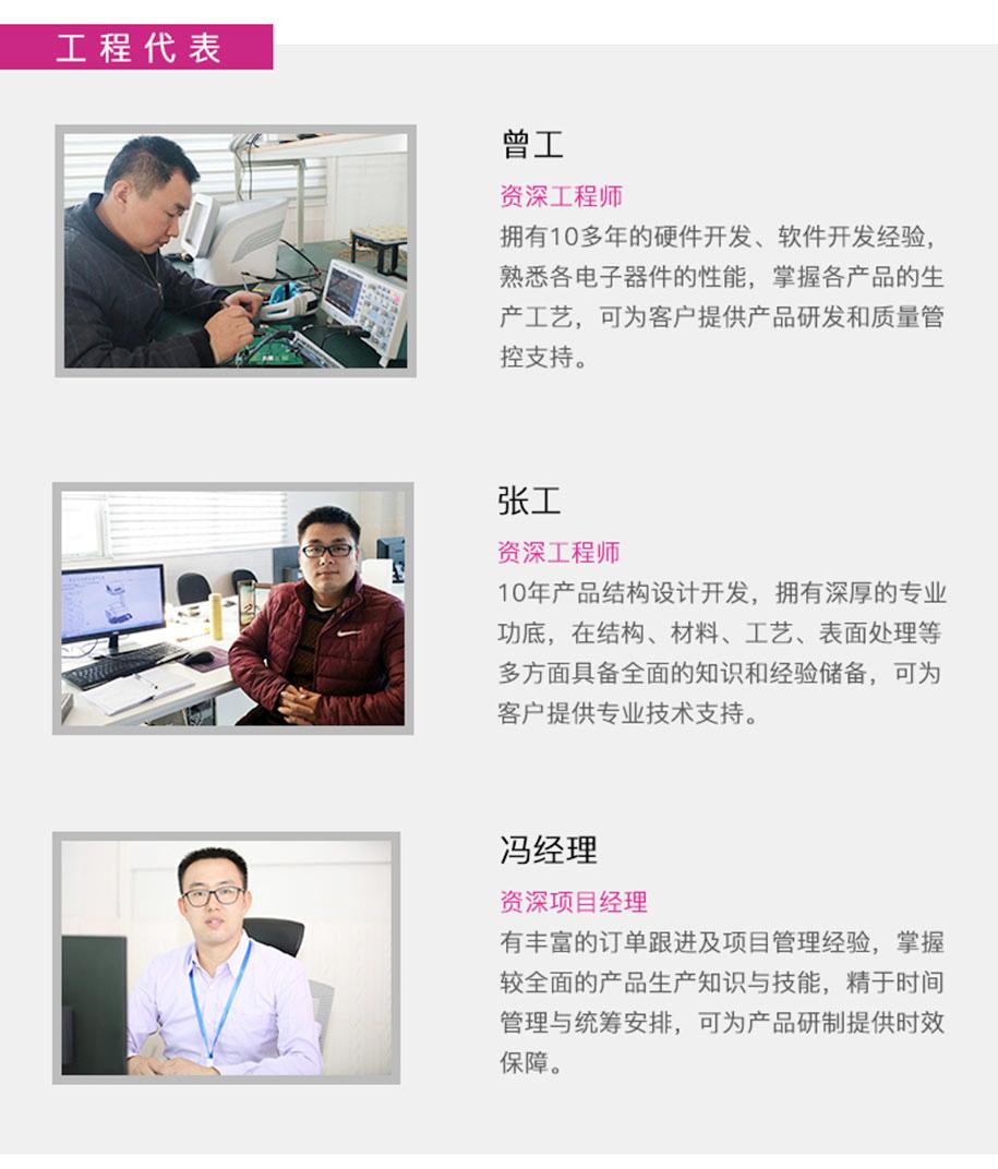 广州磊洋美容仪器定制厂家部分工程师介绍