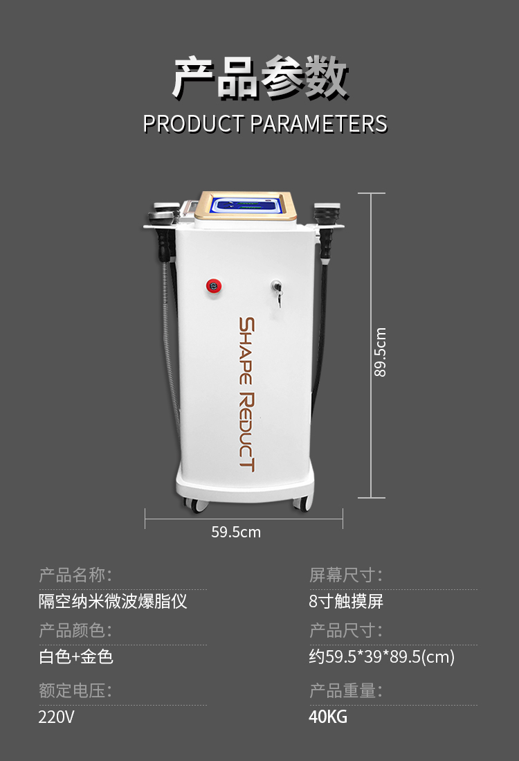 隔空纳米微波减肥仪产品参数