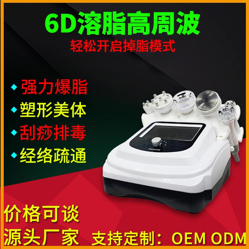 6D高周波