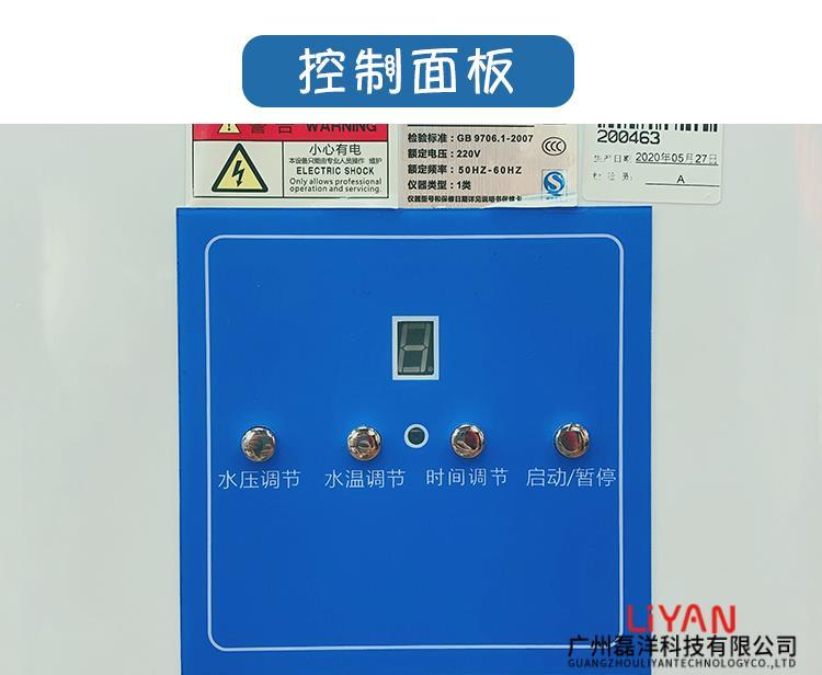 头疗SPA护理仪控制面板展示