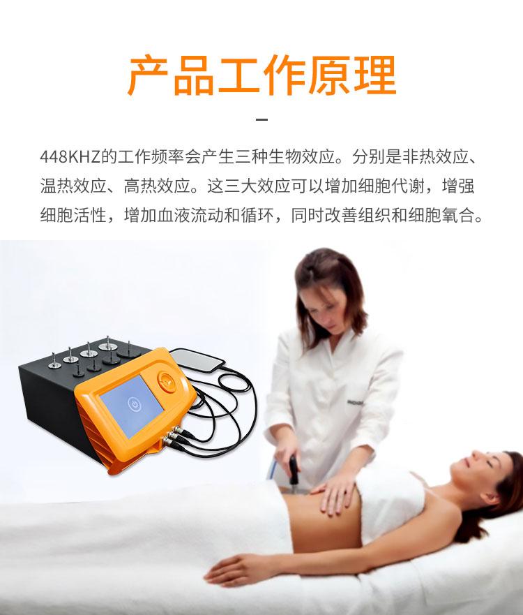发烧大师美容仪器的工作原理介绍