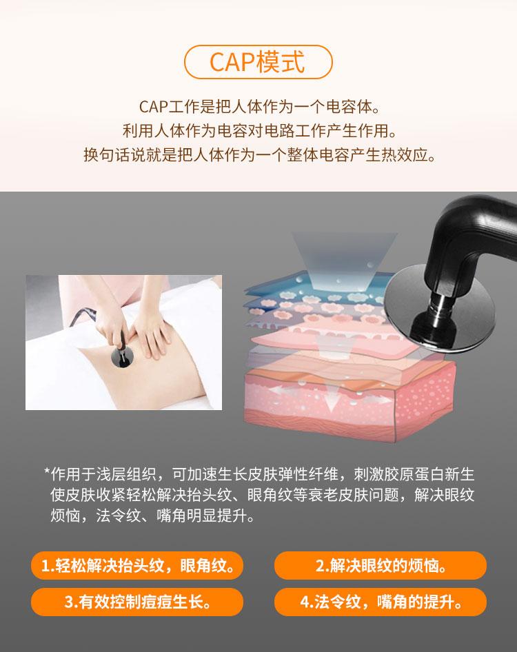 发烧大师美容仪器CAP模式介绍