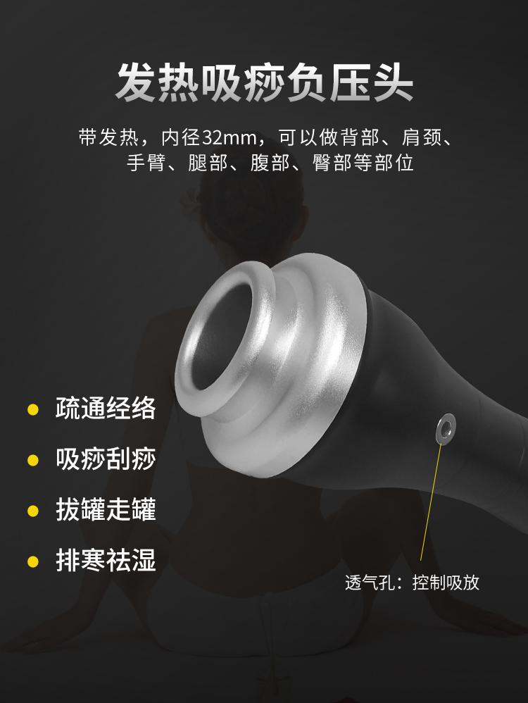 发热刮痧仪的发热吸痧负压头有疏通经络、排寒祛湿等功效
