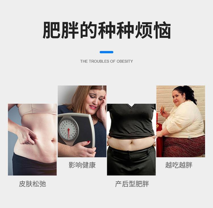 肥胖的种种烦恼