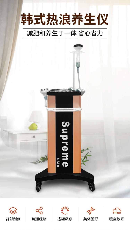 热浪养生仪是集减肥和养生于一体的仪器