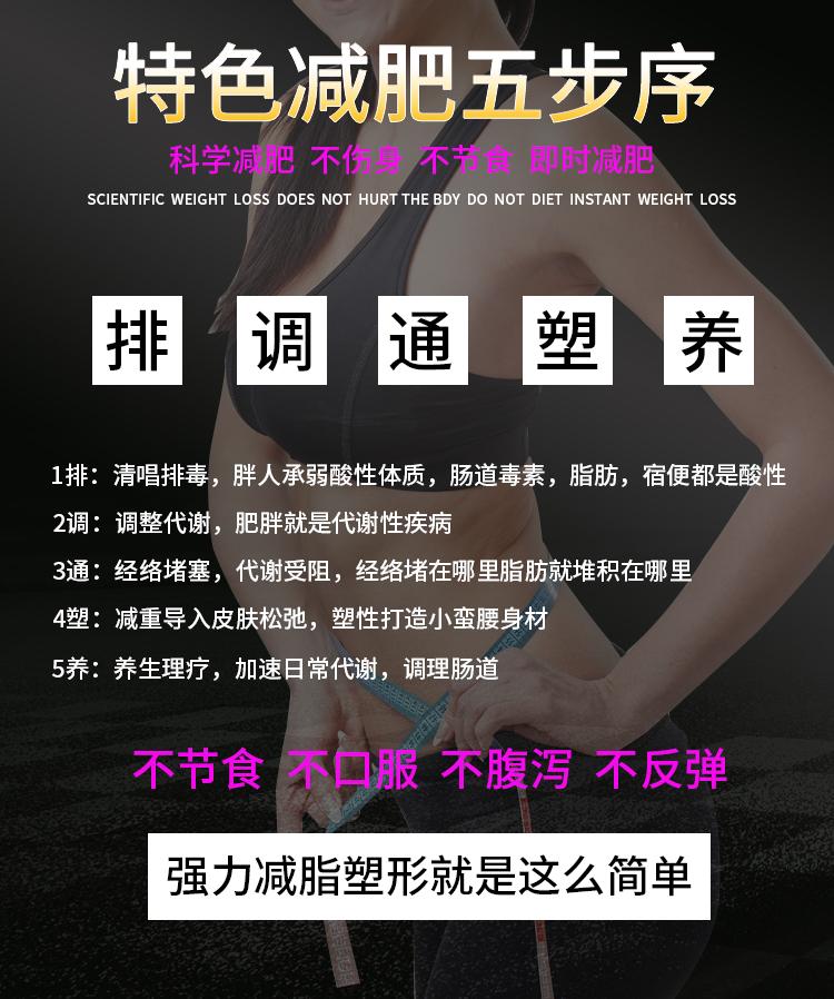 双屏腹包瘦脂仪的特色减肥五步序