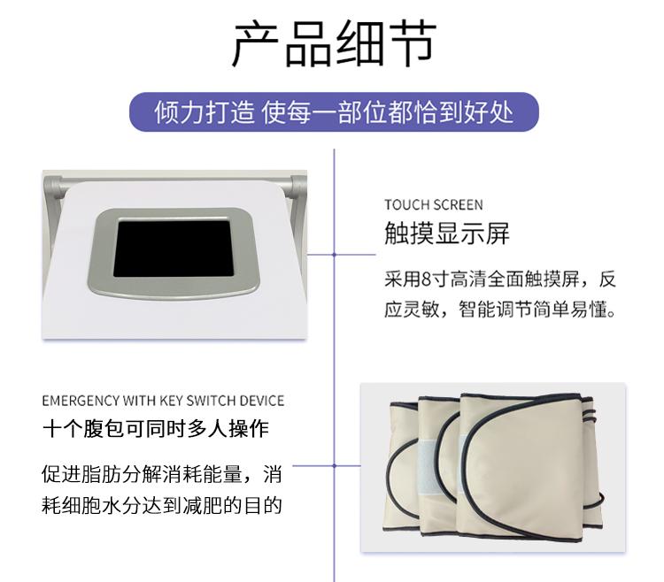 双屏腹包瘦脂仪细节介绍