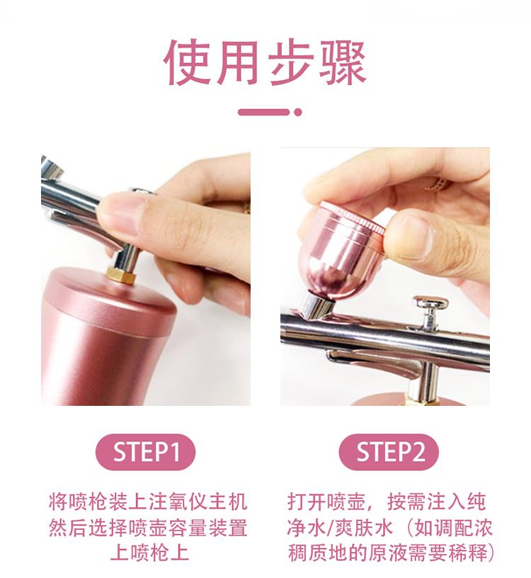 补水注氧仪使用步骤