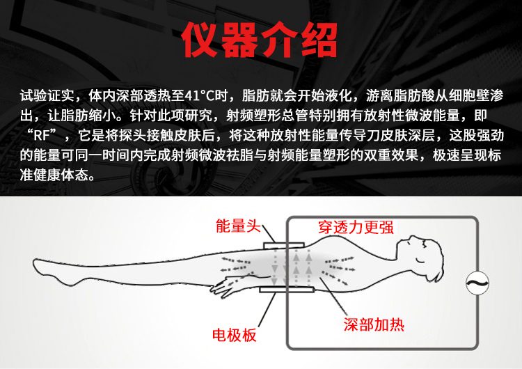 电波量子脂肪刀通过射频技术可同时达到去脂和塑形双重效果