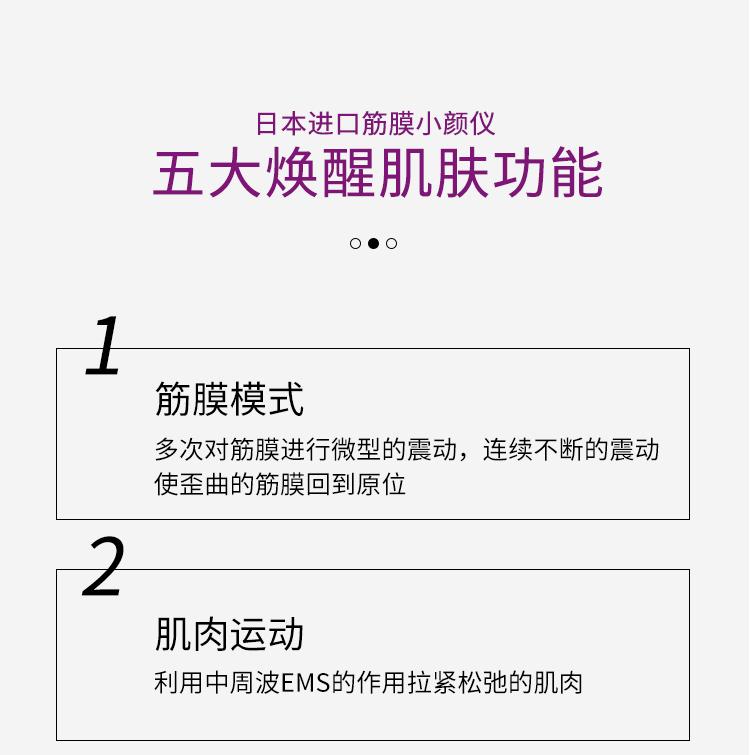 日本筋膜小颜仪的五大功能介绍1