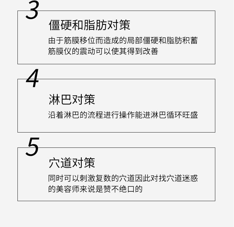 日本筋膜小颜仪的五大功能介绍2