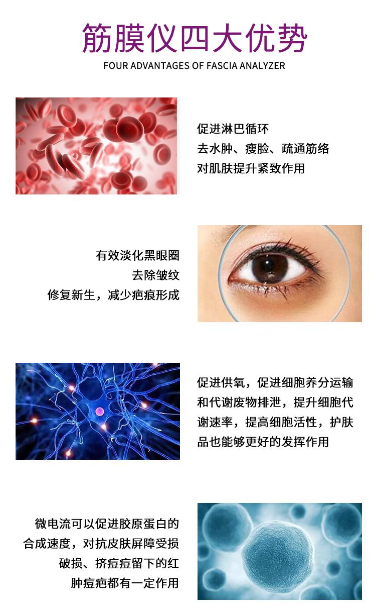 日本筋膜小颜仪的四大优势