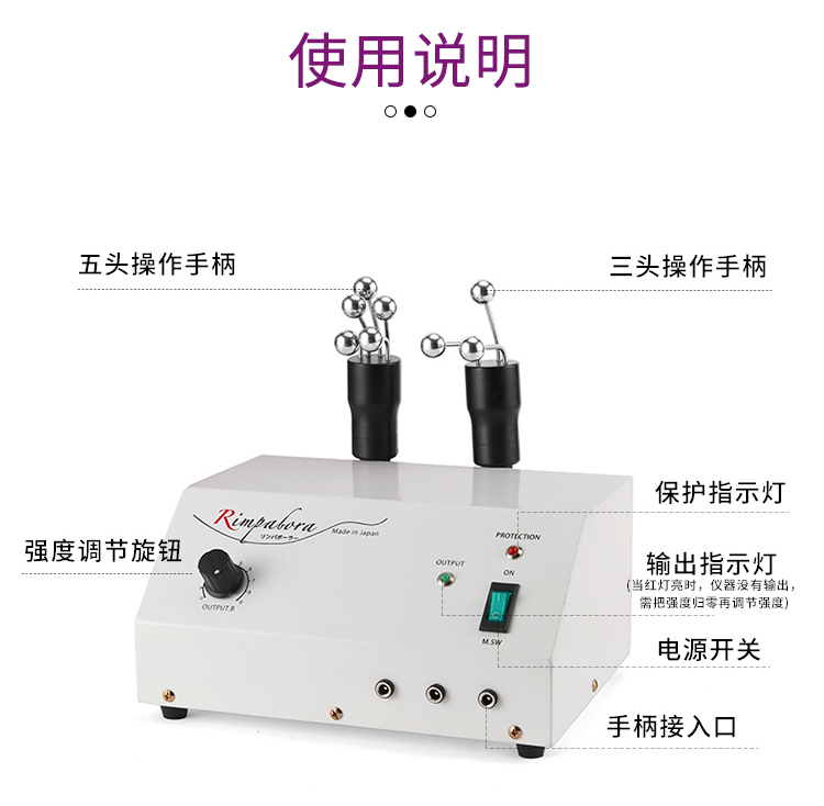 日本筋膜小颜仪使用说明