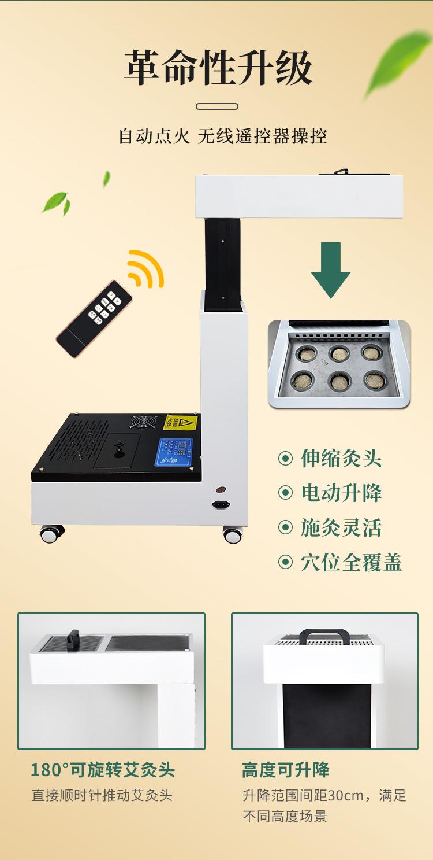 扶阳透灸仪可实现自动点火、无线遥控操作