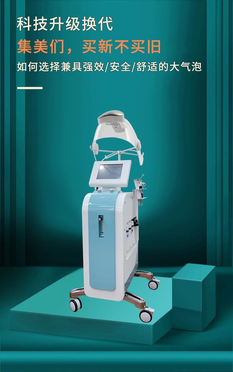 太空人皮肤管理仪器具有安全、舒适、强效等特点