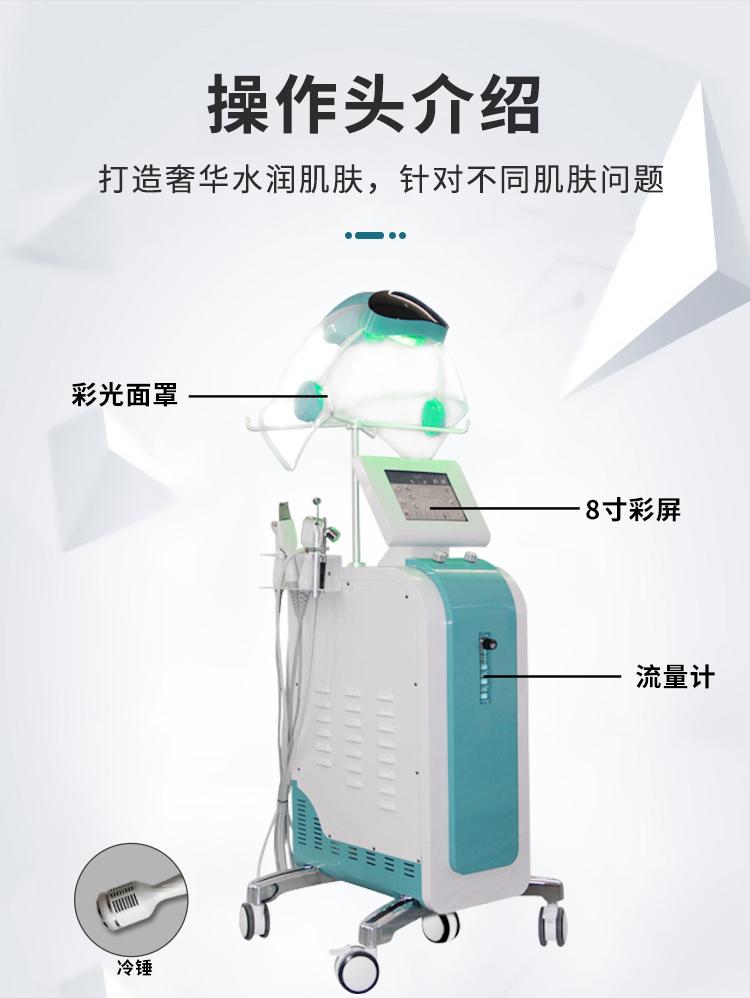 太空人皮肤管理仪器操作头介绍