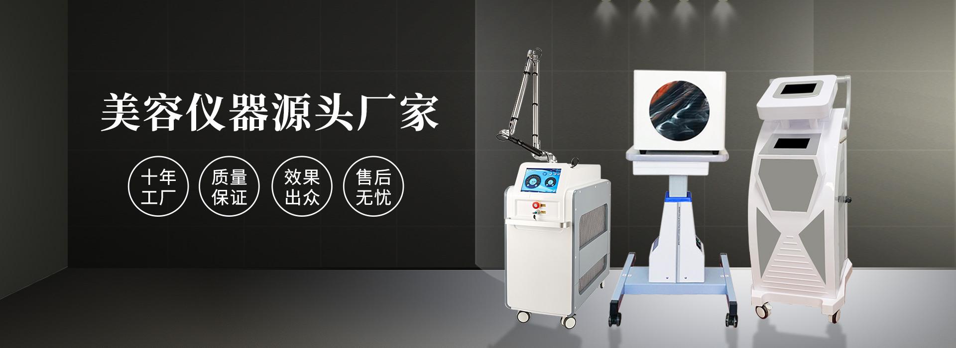 广州磊洋美容仪器厂家,十年工厂,品质保证