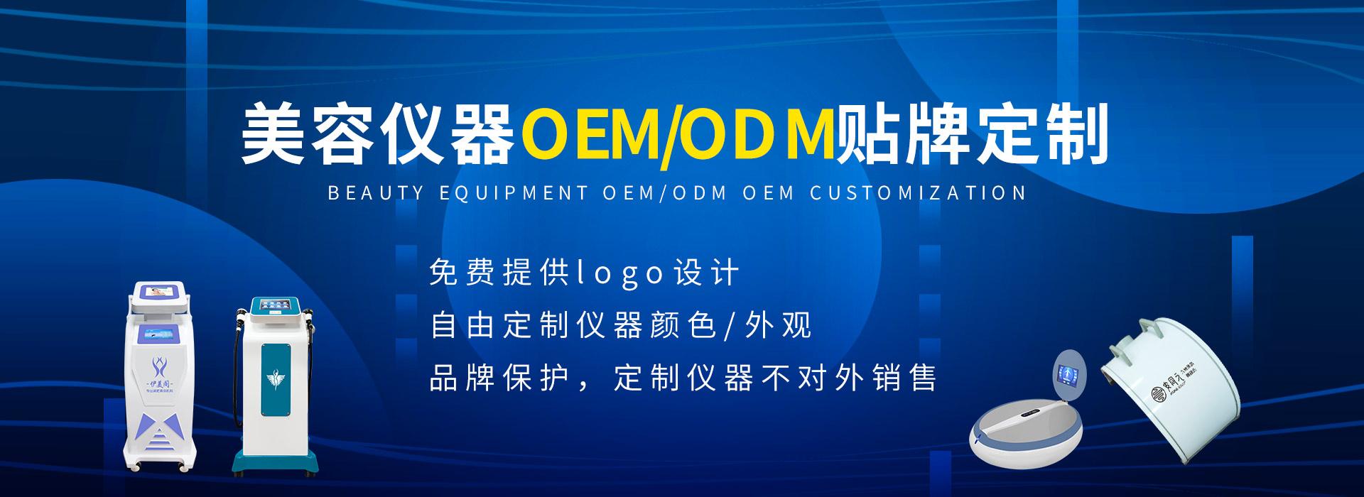 广州磊洋美容仪器厂家提供各类美容仪器批发及OEM/ODM定制服务