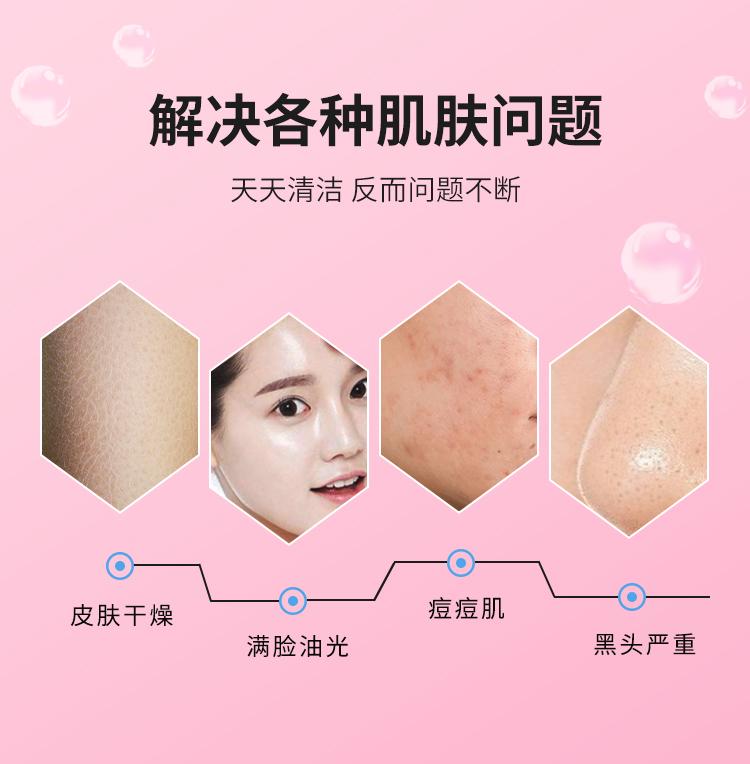 美白魔法泡泡可解决多种肌肤问题