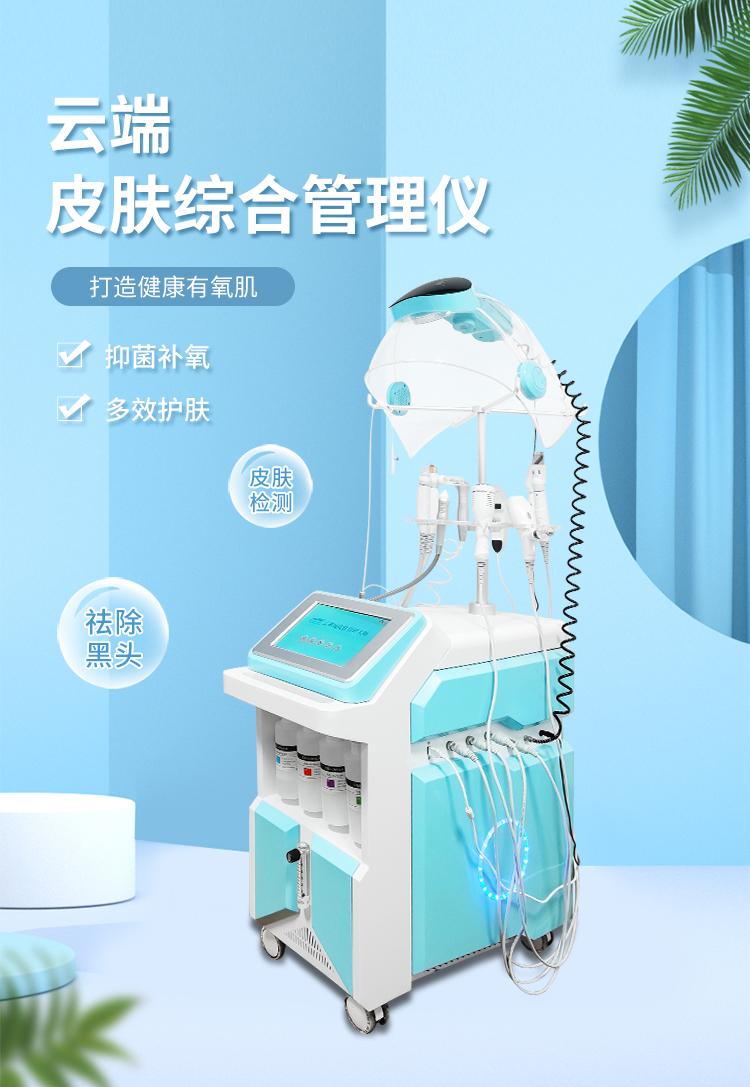 云端皮肤综合管理仪,打造健康有氧肌