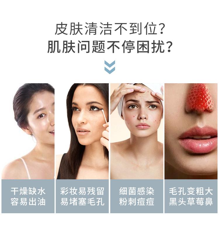 皮肤清洁不到位会出现各种皮肤问题
