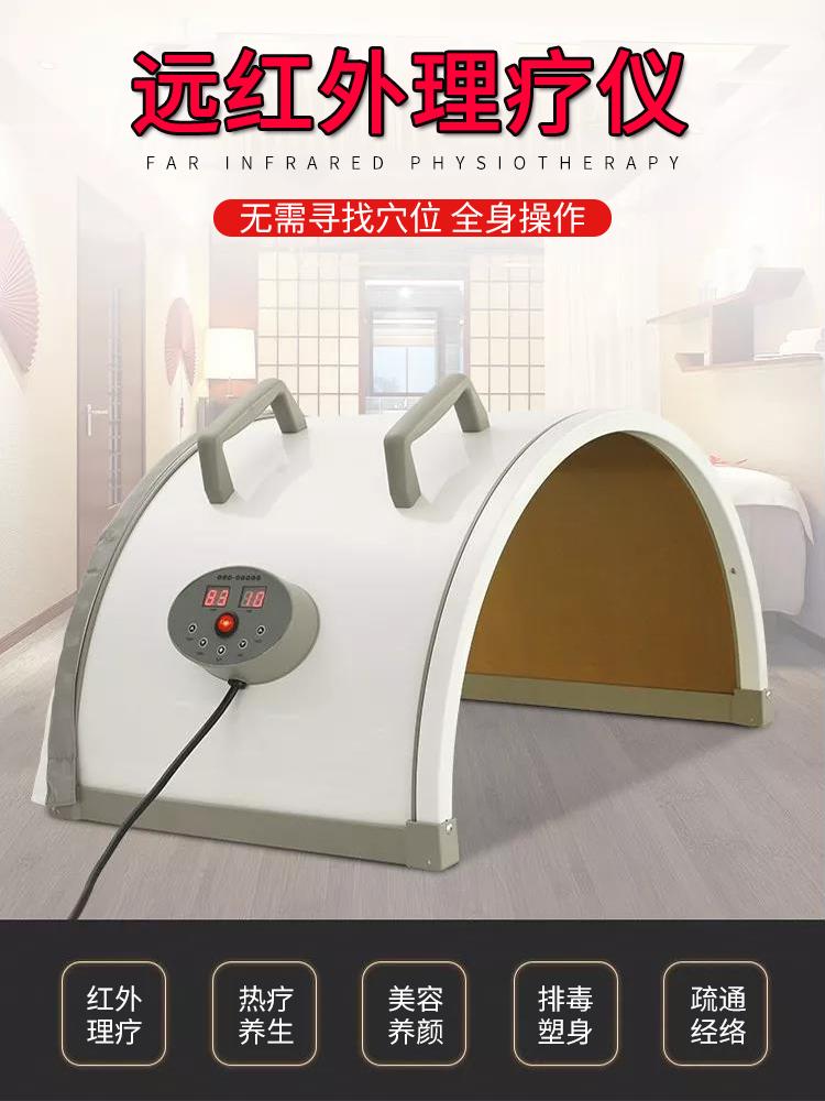 远红外理疗仪是一款可全身操作的养生仪器