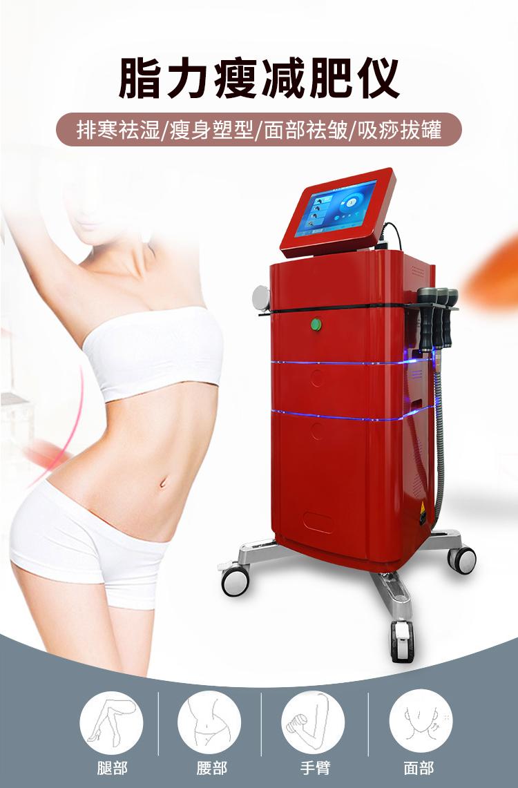 脂力瘦减肥仪具有排寒、瘦身、去皱等作用